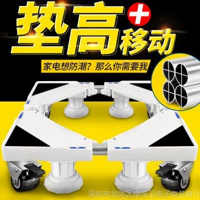 轮子波轮式空调洗衣机底部托架脚轮全自动支架自动滑动加粗8kg