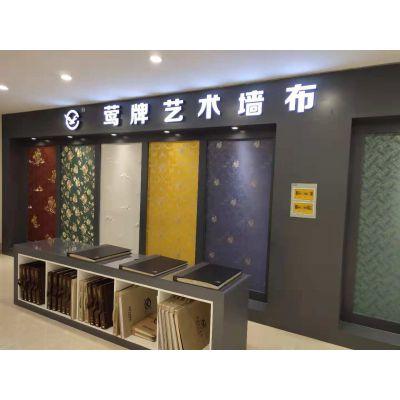 济宁金宇装饰城 莺牌艺术墙布 强势来袭 315壁布价格更低