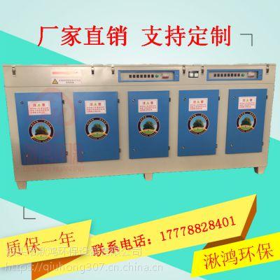 uv光氧废气催化净化器 挤塑板印刷厂喷涂烤漆房除异味处理 湫鸿环保除臭处理设备