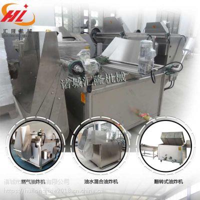 HL-1200电加热土豆片油炸机坚果休闲食品油炸机设备厂家