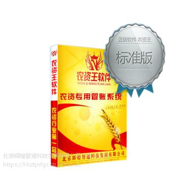 【济南农资王】农资行业账目管理软件新版免费下载使用