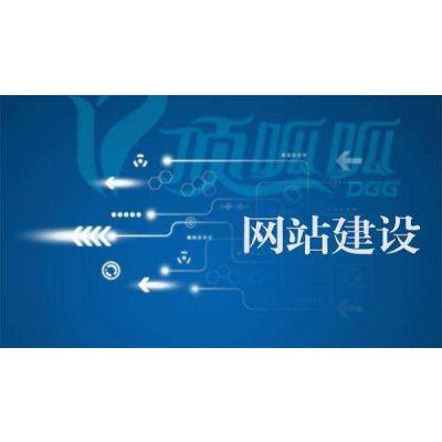 永川网站制作费用 遥阳科技