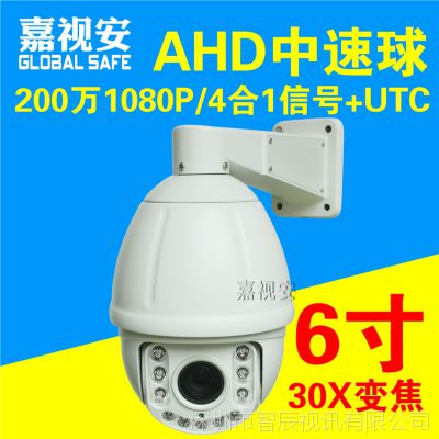 AHD200万1080P6寸红外中速球机30倍变焦PTZ云台同轴监控摄像头
