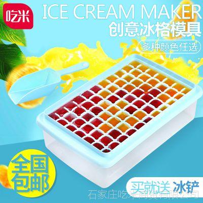 吃米 冰块盒制冰盒子家用自制做冻冰块小冰格方块的模具冷冻盒