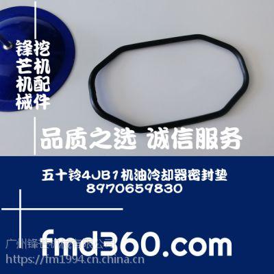 山东挖掘机配件五十铃4JB1机油冷却器密封垫8970659830