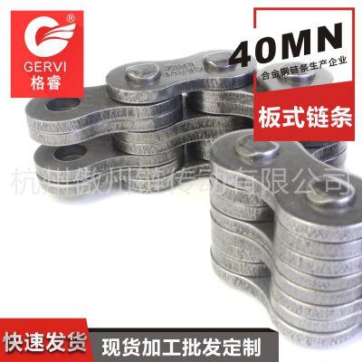 浙江龙宇链条厂家供应LH0846/BL446大规格板式链条