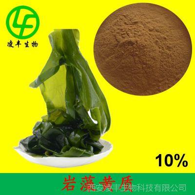 岩藻黄质98% 褐藻提取物 褐藻素 海带提取物 褐藻黄质 厂家批发