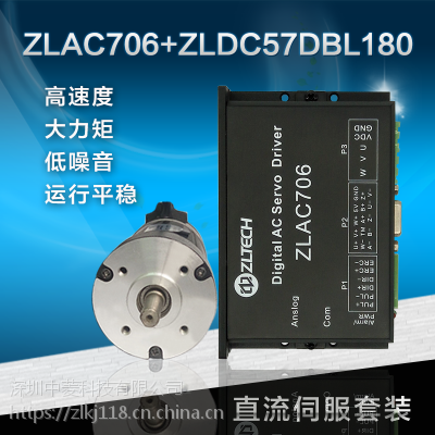 深圳中菱科技直流伺服套装ZLDC57DBL180电机伺服驱动器ZLAC706 打标机/雕刻机