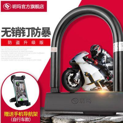 玥玛摩托车锁电动车电瓶车锁U型防盗锁U形超B级叶片锁芯抗液压剪