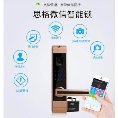 深圳智能锁管理平台,微信小程序/公众号管理的智能锁系统