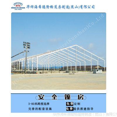 安徽仓库帐篷 铝合金篷房支持预定2019年的货 等你来