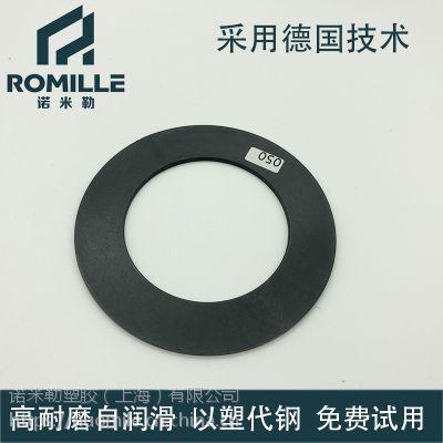 工程塑料轴承 塑料轴承 塑料推力垫圈 塑料垫片 高负载 降噪 减震