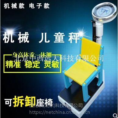 中西 电子精准儿童身高测量体重称/坐高秤 型号:M311686库号:M311686
