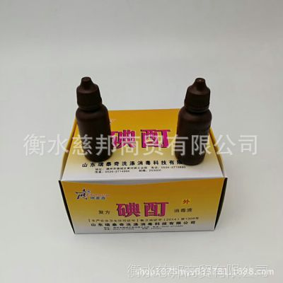 批发碘酊消毒液皮肤消毒用品碘酒20ml医用家用