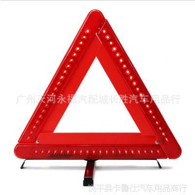 供应汽车停车反光警示标志 LED三角架 LED灯三角警示牌 (豪华型)