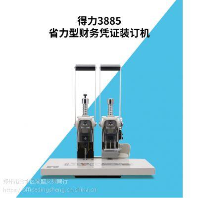 郑州得力3885装订机财务凭证手动打孔热熔铆管装订机批发