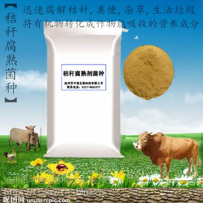 秸秆腐熟菌种 作物秸杆饼粕粪便生活垃圾腐熟发酵