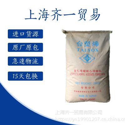 注塑级EVA/台湾塑胶/7620M 阻燃级 耐候 耐高温 耐水解 台塑钢EVA