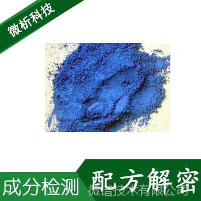 无机颜料 配方检测 无机填料成分分析 无机颜料成分检测分析