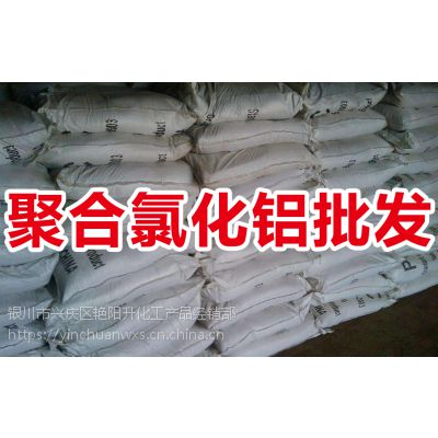 宁夏聚合氯化铝银川聚合氯化铝宁夏乙二醇银川乙二醇