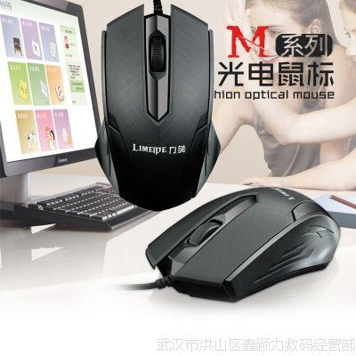 力美316 笔记本电脑鼠标 USB光电有线鼠标笔记本家用办公鼠标U口