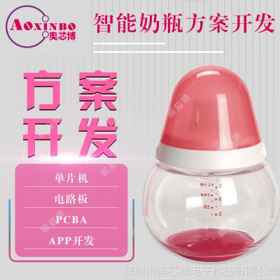 智能婴儿奶瓶方案 提醒感温防摔消毒恒温奶瓶主控板定制APP开发