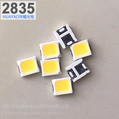 深圳灯珠厂供应2835灯珠1W白光贴片SMD光源