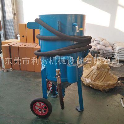利索小型移动除锈喷砂罐机器