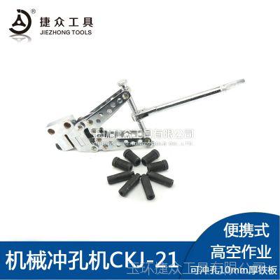 长捷牌 机械冲孔机 角铁冲孔机CKJ-21 横担角钢打孔机