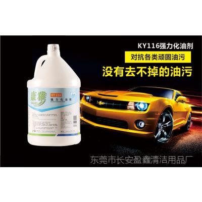 厂家直批康雅牌KY116强力化油剂清洗剂厨房油烟机去 除油污清洁剂