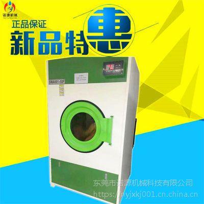 诺源洗衣店洗涤设备 干燥机 25kg工业滚筒烘干机 袜子烘干机