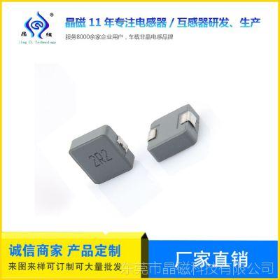 厂家供应一体成型贴片电感功率电感