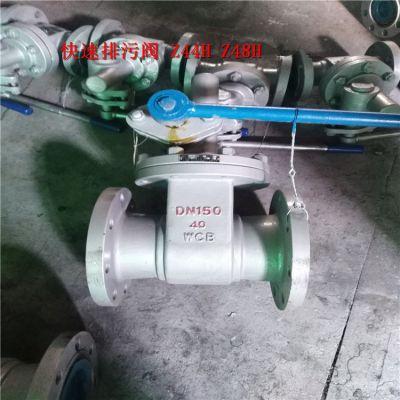 泰兴市手动排污阀 Z44H-64C DN40 国标法兰式快速排污阀 P48H-64C