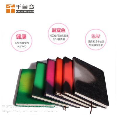 温变色记事本PU笔记本可定制LOGO厂家直销商务本子温变办公日记本