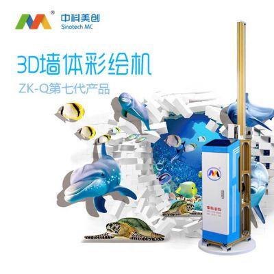 中科美创北京总部直接供应墙体彩绘机畅销第七代产品