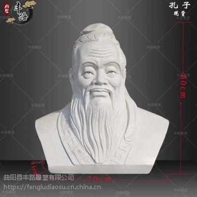 汉白玉孔子胸像 校园石雕名人雕像 高80cm孔子肖像