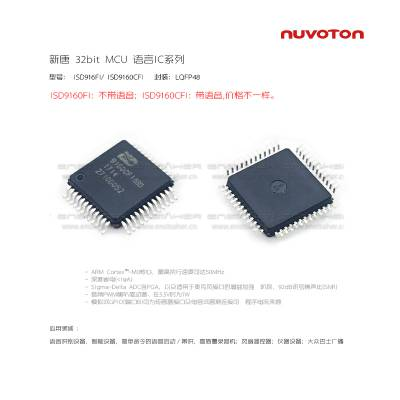 ISD9160CFI LQFP48 新唐带语音芯片 原装正品 量大价优