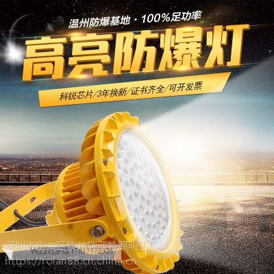 50W圆形防爆LED灯,50W防爆灯生产商