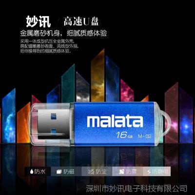 广东U盘工厂,礼品U盘,亮彩盖帽U盘16GB,高速稳定