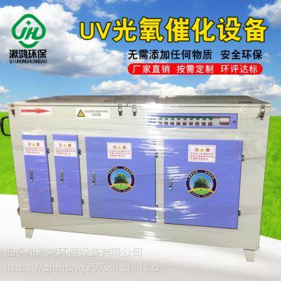 光氧催化废气净化设备一体机废气处理原理净化器除异味
