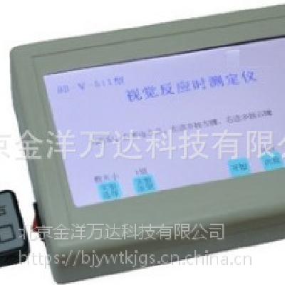 视觉反应时测定仪厂家直销 型号:BD-V-511、BD-Ⅴ-511A 金洋万达