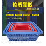 加厚加深小孔塑料蓝沥水筐长方形洗菜收纳筐密眼篮子厨房家用方筛