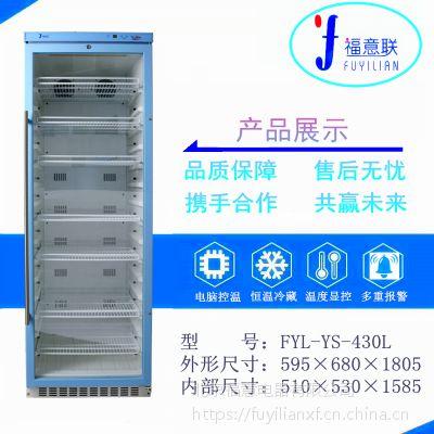 冷藏柜FYL-YS-1028L