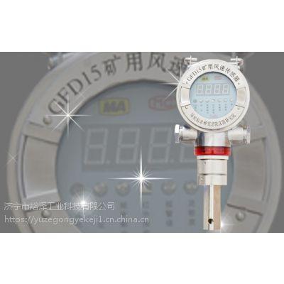 GFD15矿用风速传感器沈阳煤科