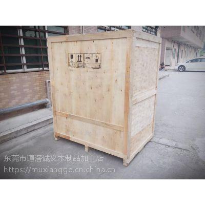 东莞永盛胶合板木箱,出口木箱就在在万江蚬涌