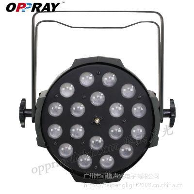 菲鹏声光PL-WZ0184 18颗四合一 LED调焦染色帕灯led室内帕灯