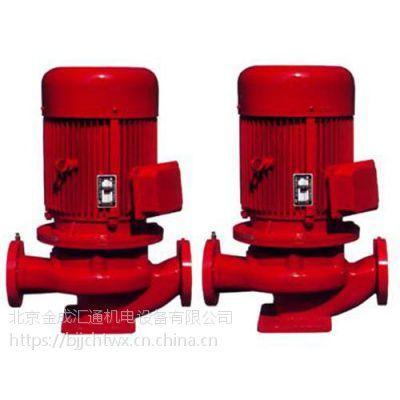 专业消防水泵厂家XBD8.0/20G-L北京金成汇通消防水泵厂家***专业