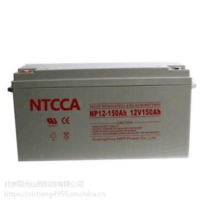 NTCCA德国恩科蓄电池NP12-150(12V150AH)库存报价