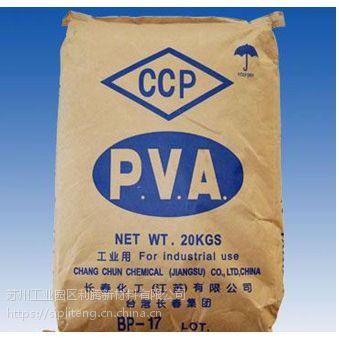 台湾长春 聚乙烯醇 BP17 pva 粘合剂 乳化剂 优等品