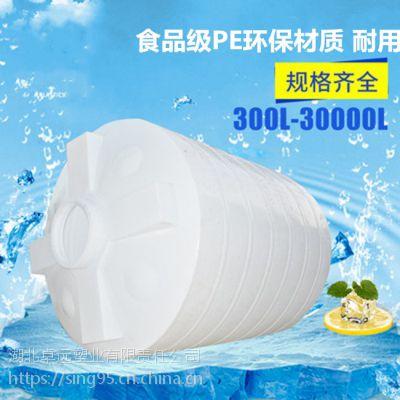 供应大型PE储罐 混泥土外加剂水箱 PE储罐制造商 化工溶液储存罐